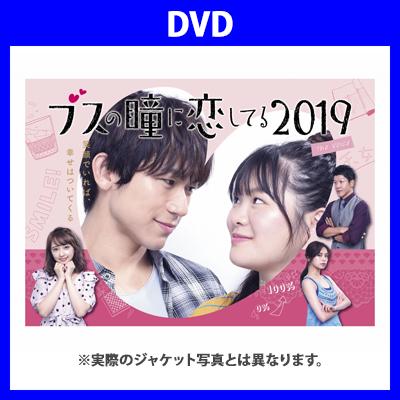 ブスの瞳に恋してる2019 The Voice(DVD)