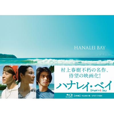 ハナレイ・ベイ(Blu-ray)