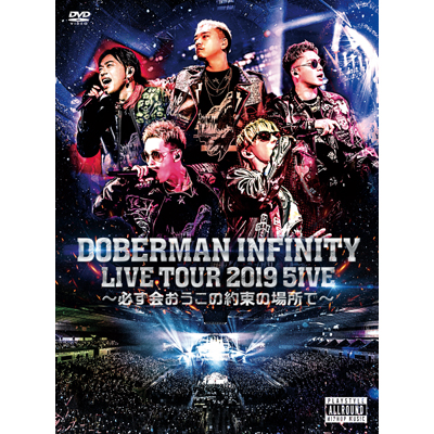 DOBERMAN INFINITY LIVE TOUR 2019 「5IVE ~必ず会おうこの約束の場所で~」【初回生産限定盤】(2枚組DVD+カレンダー)