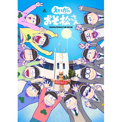 えいがのおそ松さんBlu-ray Disc<赤塚高校卒業記念品BOX>(2枚組BD+CD)
