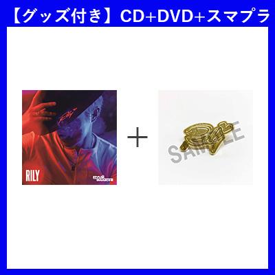 RILY(CD+DVD+グッズ+スマプラ)