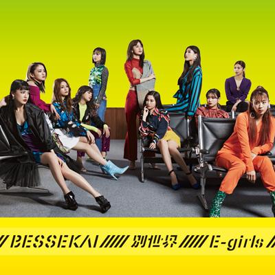 別世界【初回生産限定盤】(CD+DVD+グッズ)