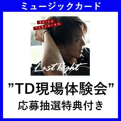 """【""""TD現場体験会""""応募付】Last Night(ミュージックカード)"""