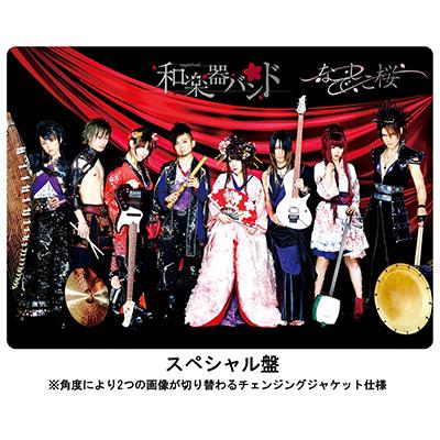 戦-ikusa- / なでしこ桜(スペシャル盤DVD)