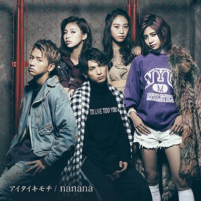 アイタイキモチ / nanana【mu-moショップ・イベント会場限定盤】(CDのみ)