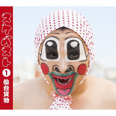 スケベスト(1) 【CD(1)】