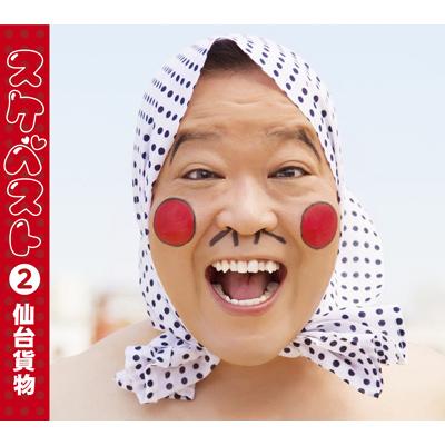 スケベスト(2) 【CD(2)】