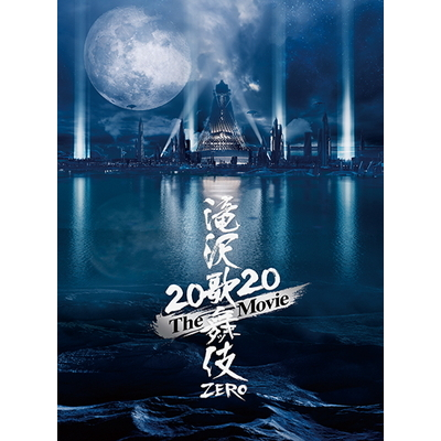 【初回盤Blu-ray】滝沢歌舞伎 ZERO 2020 The Movie(2Blu-ray)