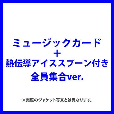 ストロベリーフロート(ミュージックカード+熱伝導アイススプーン付き)全員集合ver.