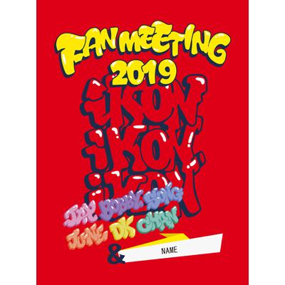 【お名前入りスリーブケース&豪華フォトブック付き受注生産限定盤】iKON FAN MEETING 2019(3Blu-ray+PHOTO BOOK)