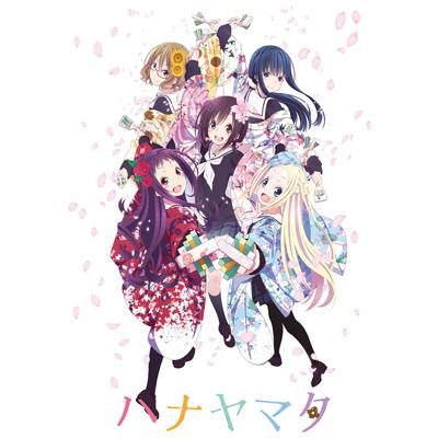 ハナヤマタ 全話見Blu-ray