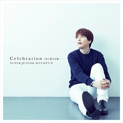 Celebration~君に架ける橋~【E.L.F-JAPAN限定盤】(CD+DVD+スマプラ)