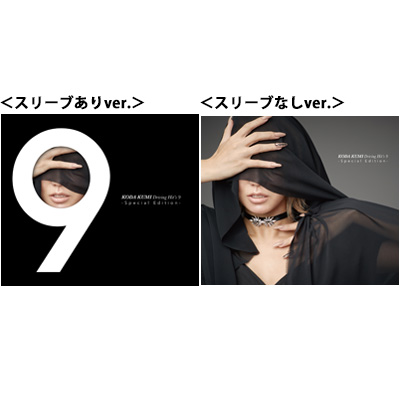 Driving Hit's 9 -Special Edition-(3枚組CD+グッズ)