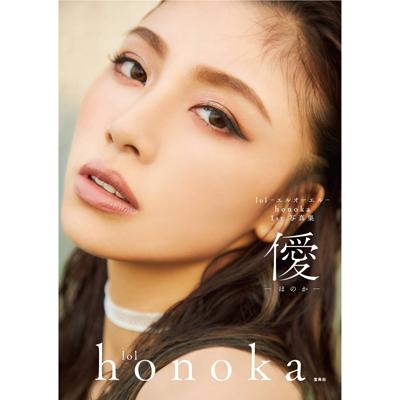 lol-エルオーエル- honoka 1st 写真集