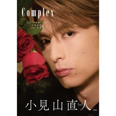 lol-エルオーエル- 小見山直人 1st 写真集「Complex」