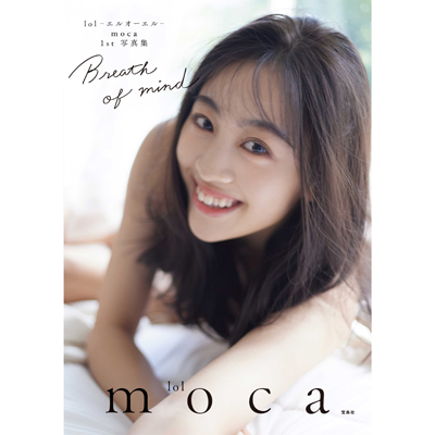 lol-エルオーエル- moca 1st 写真集「Breath of mind」