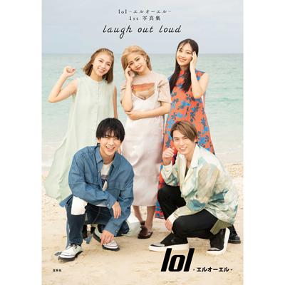 lol-エルオーエル- 1st 写真集「laugh out loud」