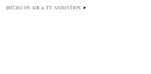 2017.10.3 ON AIR in TV ANIMATION