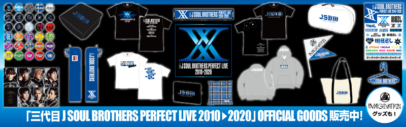 三代目 J SOUL BROTHERS from EXILE TRIBE グッズ