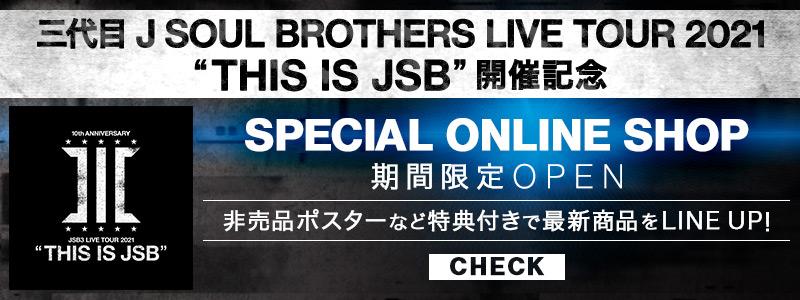 三代目 J SOUL BROTHERS ツアー オンラインショップ