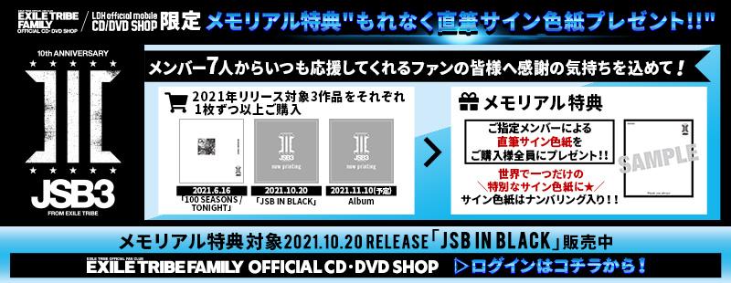 三代目JSBメモリアル特典