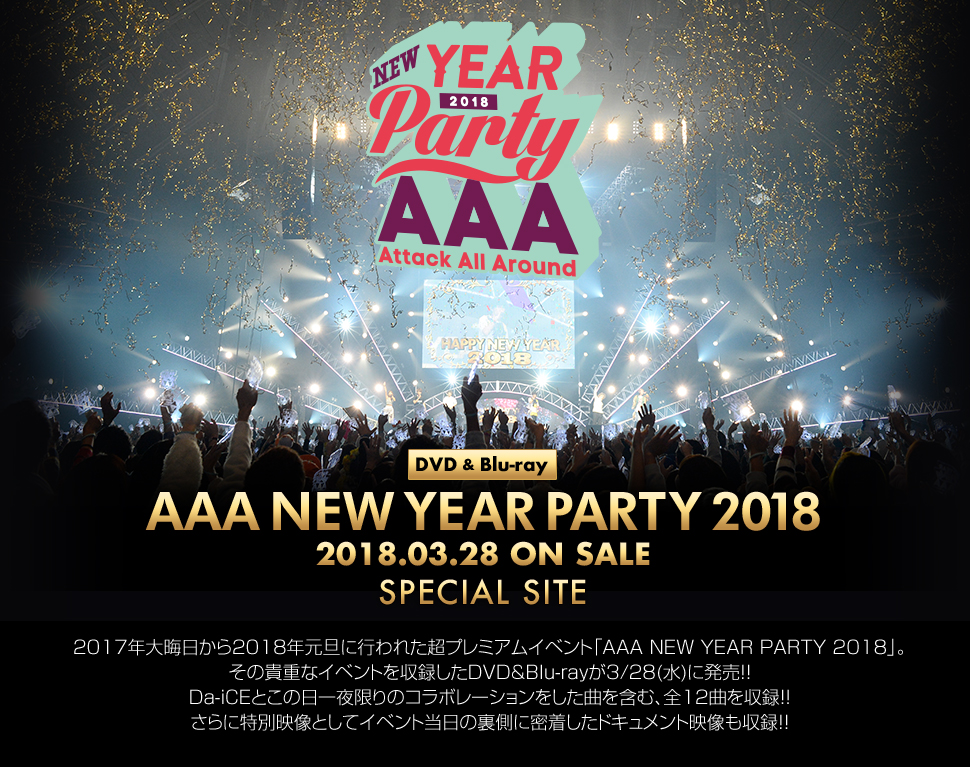DVD/Blu-ray『AAA NEW YEAR PARTY 2018』スペシャルサイト