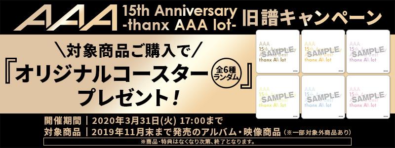 AAA旧譜キャンペーン