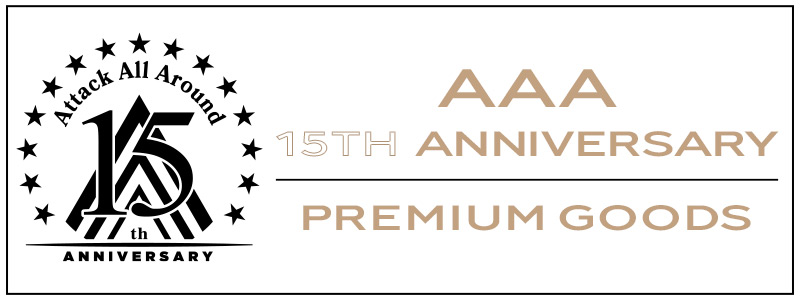 AAA 15TH ANNIVERSARYプレミアムグッズ