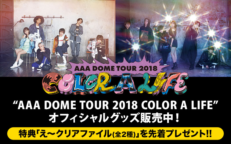 AAA DOME TOUR 2018 COLOR A LIFEグッズ特集