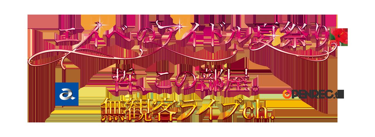 エイベのアイドル夏祭り~哲、この部屋。無観客ライブ配信~