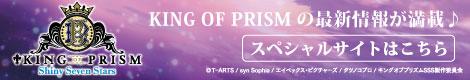 KING OF PRISM スペシャルサイト