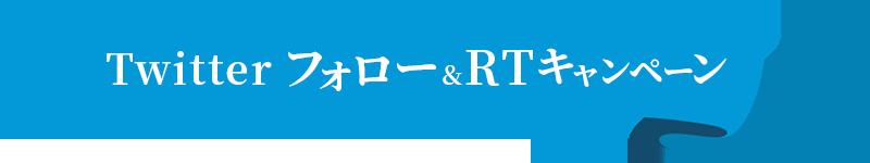 Twitter フォロー&RTキャンペーン