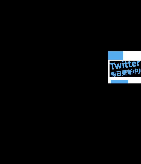 Twitter 毎日更新中♪
