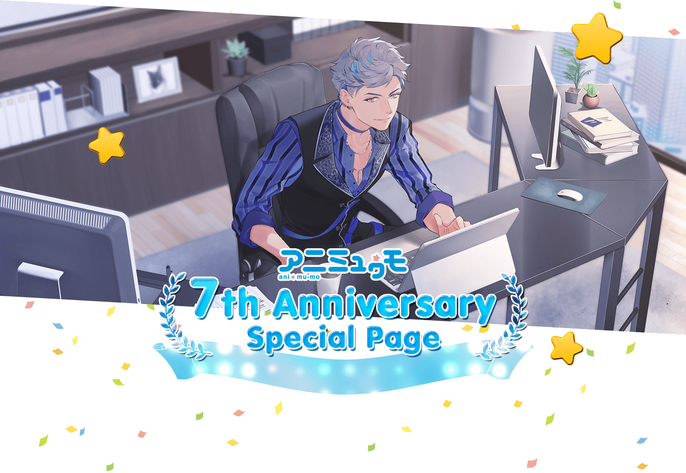 アニミュゥモ 7th Anniversary Special Page