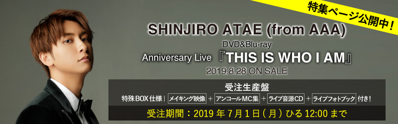 SHINJIRO ATAE DVD/Blu-ray特集ページ