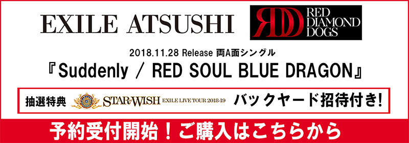EXILE ATSUSHI/RED DIAMOND DOGS「<バックヤード招待応募付>Suddenly / RED SOUL BLUE DRAGON」