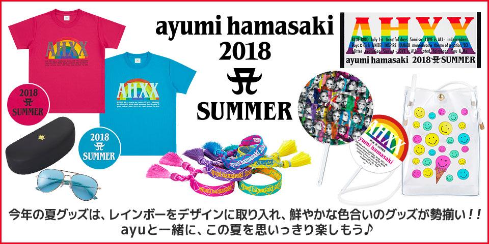 ayumi hamasaki 2018 SUMMER グッズ
