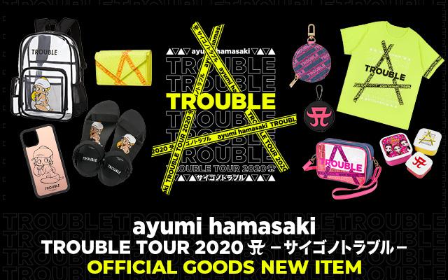 """ayumi hamasaki TROUBLE TOUR 2020 A -サイゴノトラブル-""グッズ"