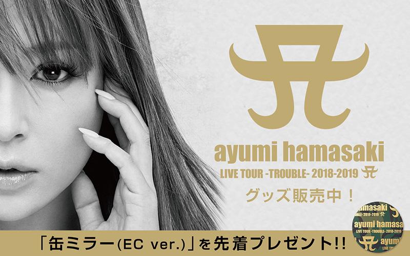 "ayumi hamasaki LIVE TOUR -TROUBLE- 2018-2019 A""グッズ特集"