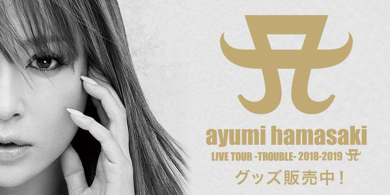 """ayumi hamasaki LIVE TOUR -TROUBLE- 2018-2019 A""グッズ特集"