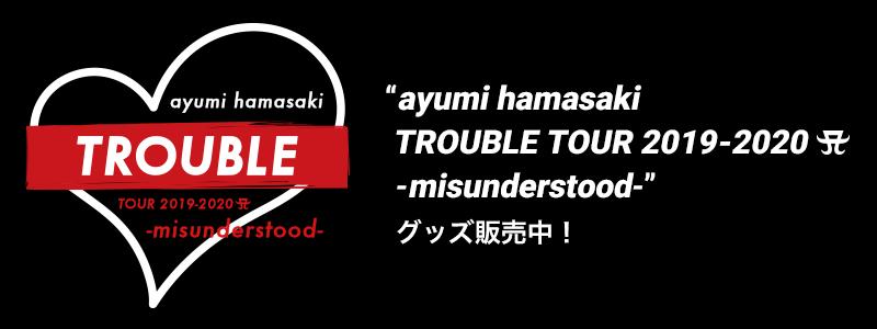 ayumi hamasaki TROUBLE TOUR 2019-2020 A -misunderstood ツアーグッズ