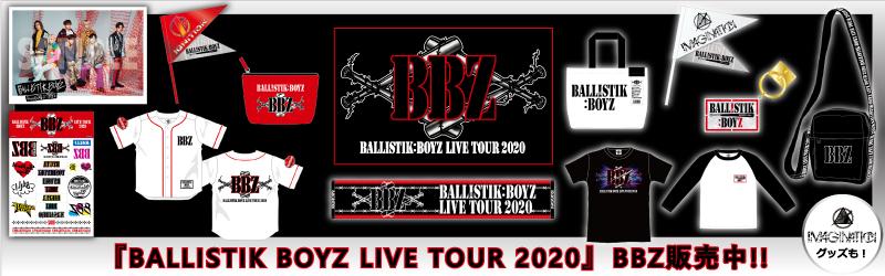 BALLISTIK BOYZ LIVE TOUR 2020 BBZシーズン2グッズ
