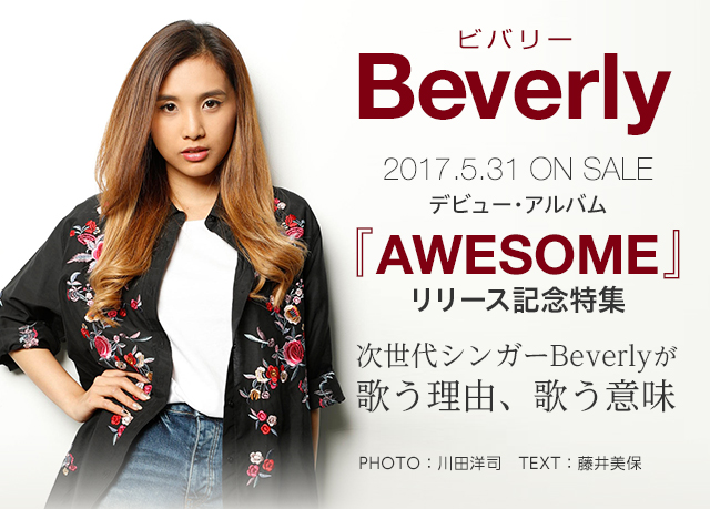 Beverly 2017.5.31 ON SALE デビュー・アルバム『AWESOME』リリース記念特集