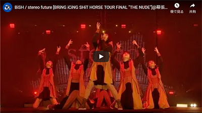 "stereo future [BRiNG iCiNG SHiT HORSE TOUR FiNAL""THE NUDE""@幕張メッセ9.10.11ホール"