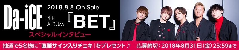 Da-iCE『BET』インタビュー