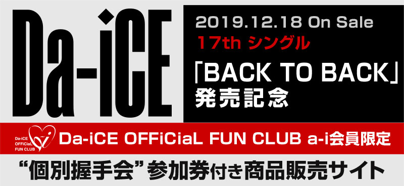 Da-iCE 1218SG 個別握手会参加券付き商品販売サイト