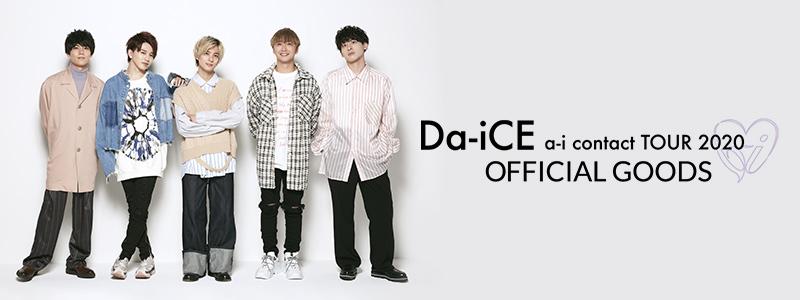 Da-iCE a-i contact TOUR 2020 グッズ 特集