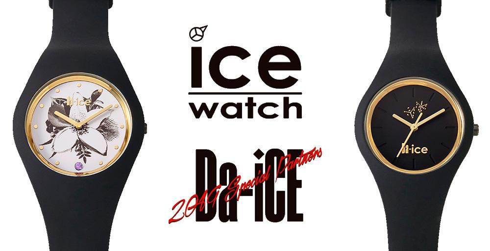 Da-iCE x ICE-WATCH コラボモデル