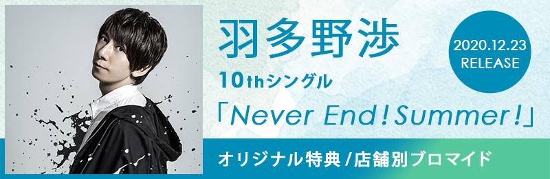 羽多野渉_10thシングル「Never End!Summer!」