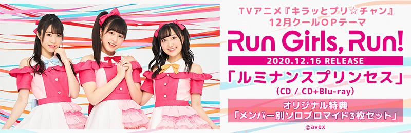 Run Girls,Run!ルミナスプリンセス